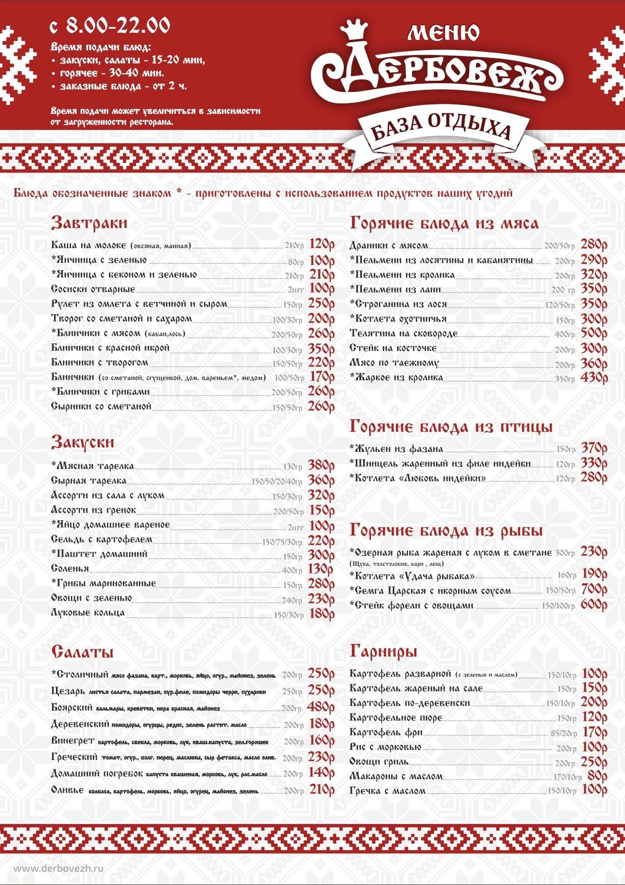 меню ресторана 1